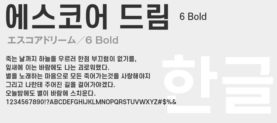 エスコア・ドリーム 6 Bold