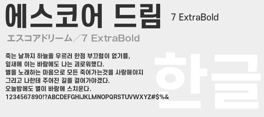 エスコア・ドリーム 7 Extra Bold