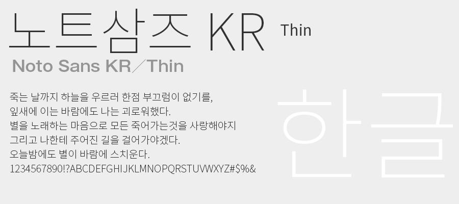 Noto sans KR Thin