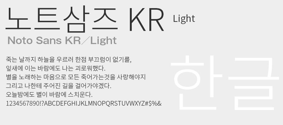 Noto sans KR Light