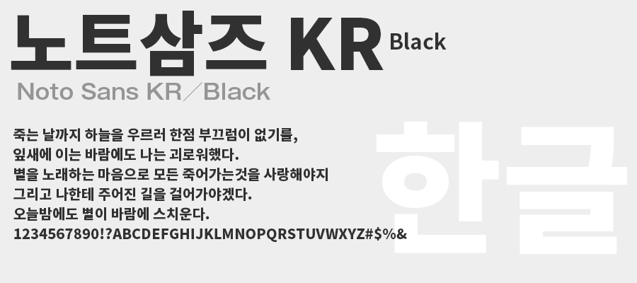 Noto sans KR Black