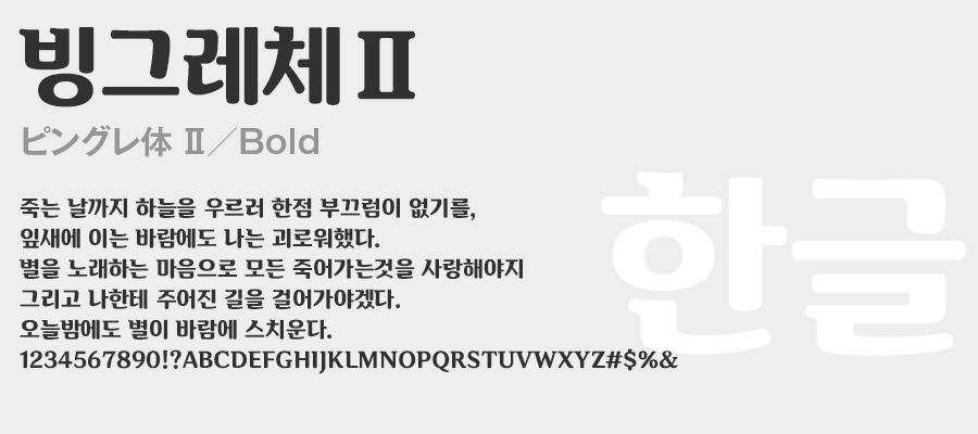 ピングレ体 Ⅱ Bold