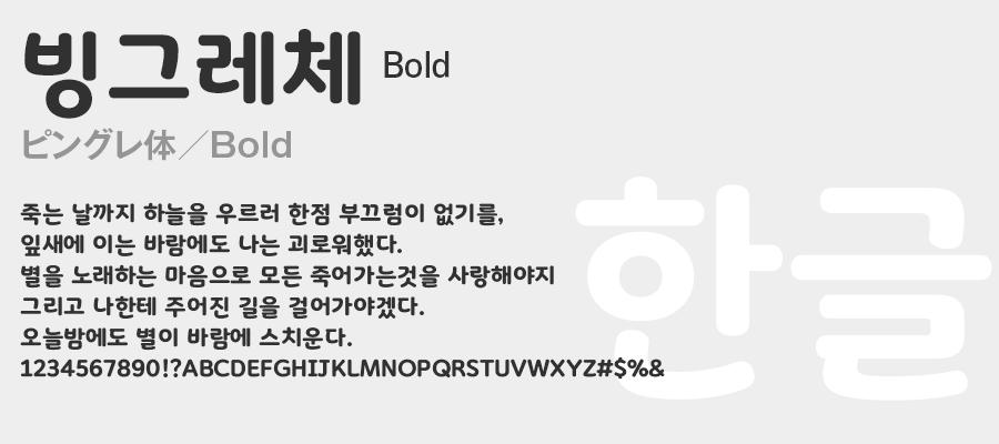 ピングレ体 Bold