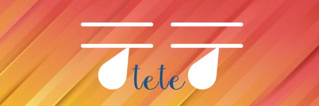 テテのスローガン