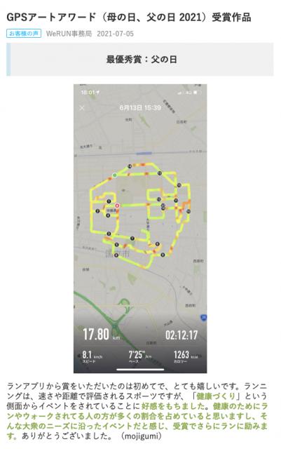 WeRUN GPSランニングアワード